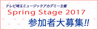 spring_stage